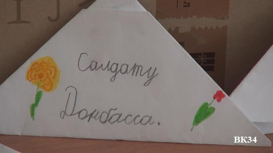 Волжские первоклашки написали письма-треугольники Солдатам Донбасса