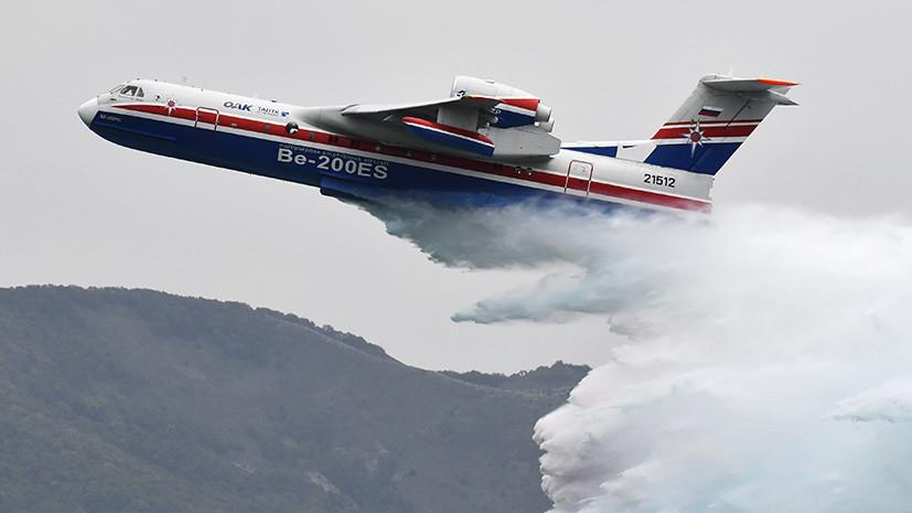 ОАК расширила контракт на поставку Бе-200 в Чили