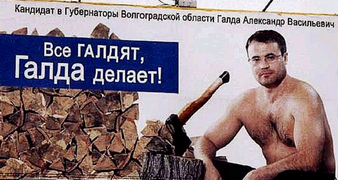 Волгоградский коммерсант Александр Галда попался на махинациях со школой в Среднеахтубинском районе