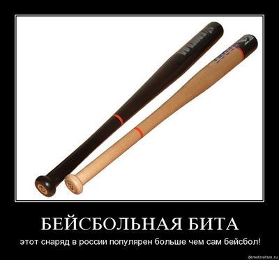 В городе-спутнике Волгограда ревнивая подруга избила своего парня бейсбольной битой