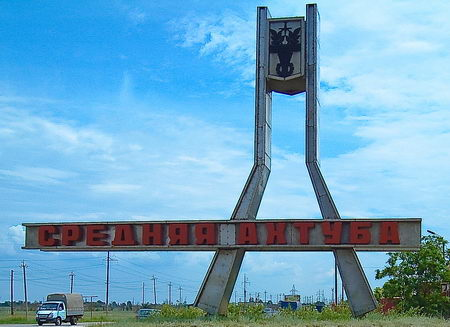 В Волгоградской области вскрыта махинация с землей Среднеахтубинского рынка и муниципальным имуществом