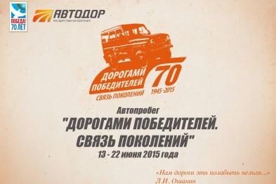 В Волгограде стартует автопробег «Дорогами победителей. Связь поколений»