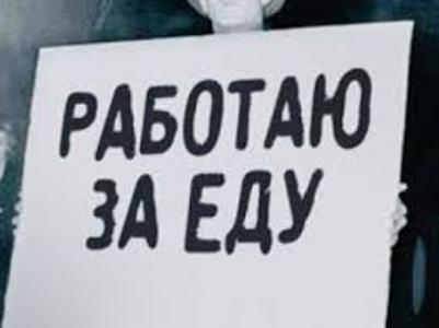 Минтруд предложил увеличить максимальное пособие по безработице на 70%