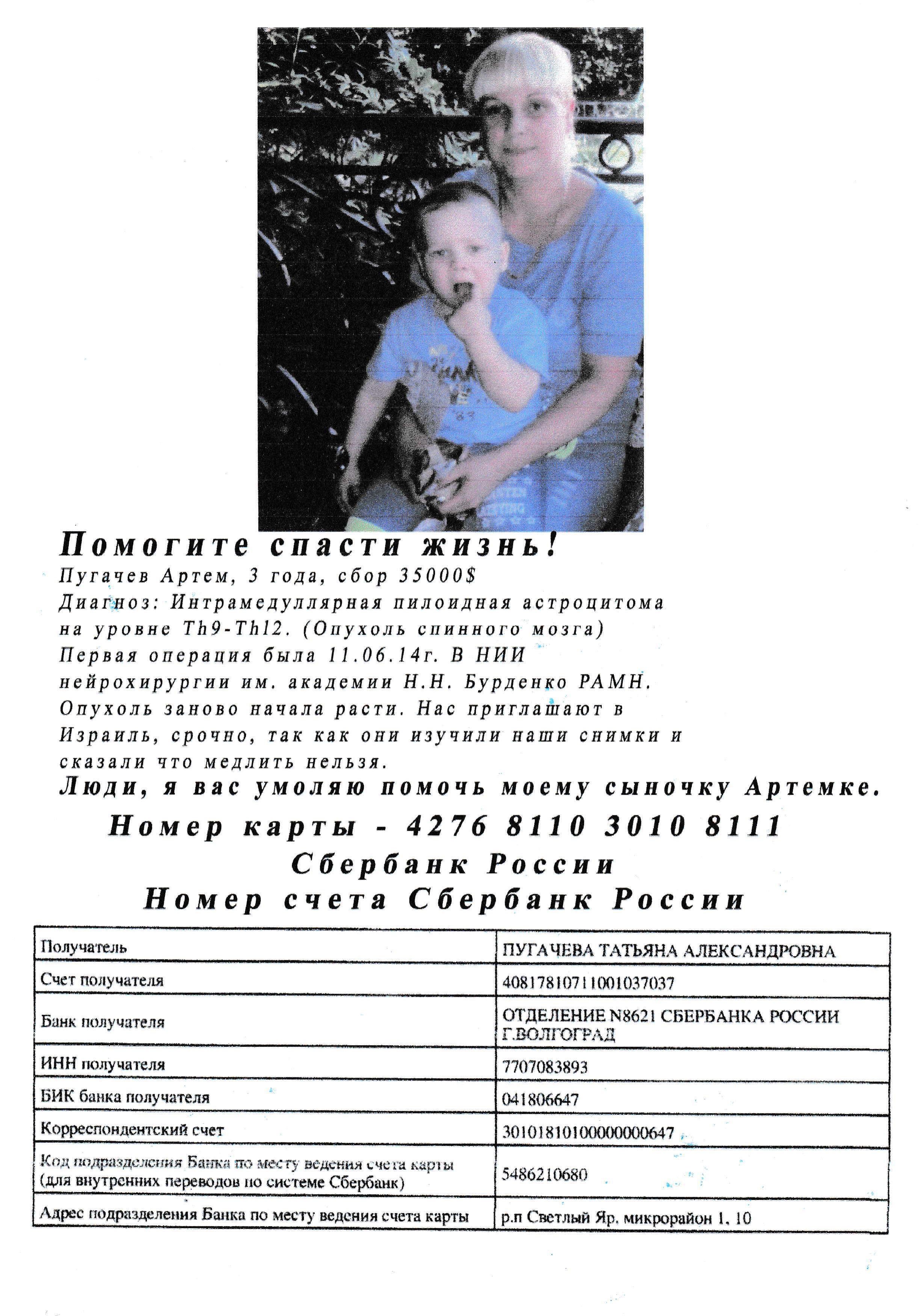 1 апреля в ДК Октябрь Светлоярского района состоится благотворительный концерт в поддержку Артема Пугачева - мальчику нужна операция
