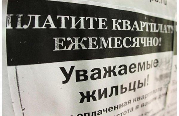 Средний размер долга злостного неплательщика ЖКХ составил 50 тысяч рублей