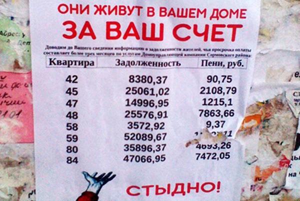 Жильцам грозят выселением за долги по коммуналке