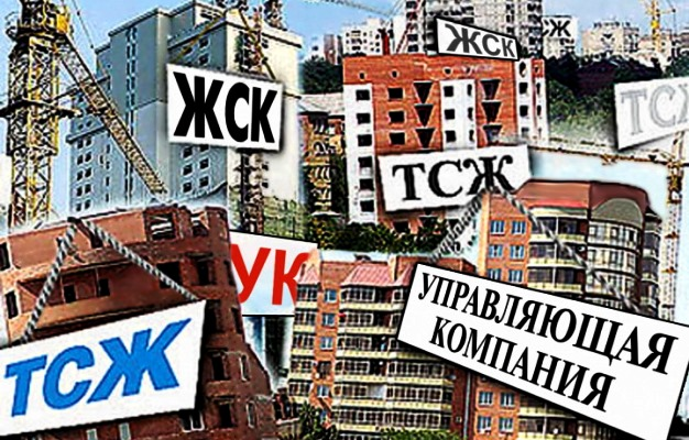 ТСЖ и УК смогут просить субсидии на капремонт у Фонда ЖКХ