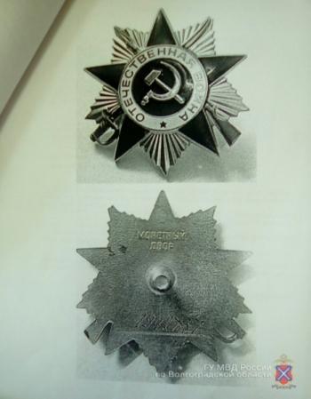 В Волгоградской области вынесен приговор студенту за продажу ордена Отечественной войны