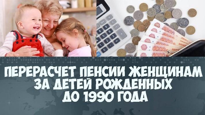 Перерасчет пенсии за детей положен не всем женщинам