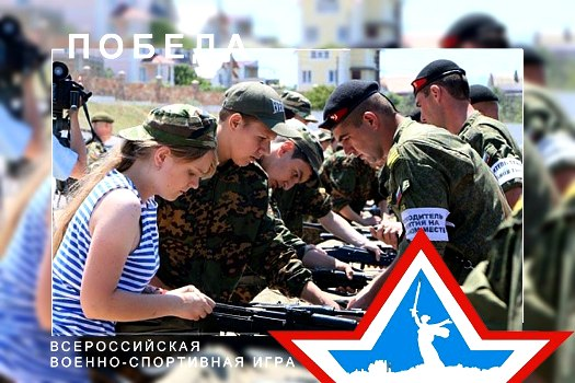 Всероссийские военно-спортивные игры пройдут на базе инженерного центра в Волжском