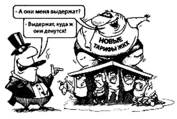 Повышение тарифов ЖКХ с 1 июля не вызвало нареканий ФАС