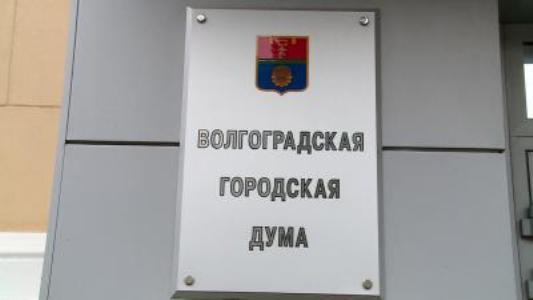 Депутаты Волгоградской городской думы готовятся нанести удар по ритуальному предприятию «Память»