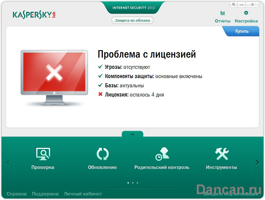 Одним файлом с Zalivka.com. Скачать Kaspersky Internet Security 2012